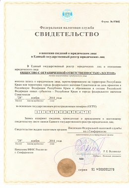 Certificate of entry of information about the legal entity